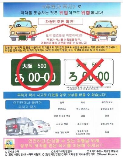 日서 한국인 불법 가이드 활개…흰색 번호판 타지 마세요