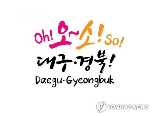 오세요 대구·경북으로…2020 대구·경북 관광의 해 선포