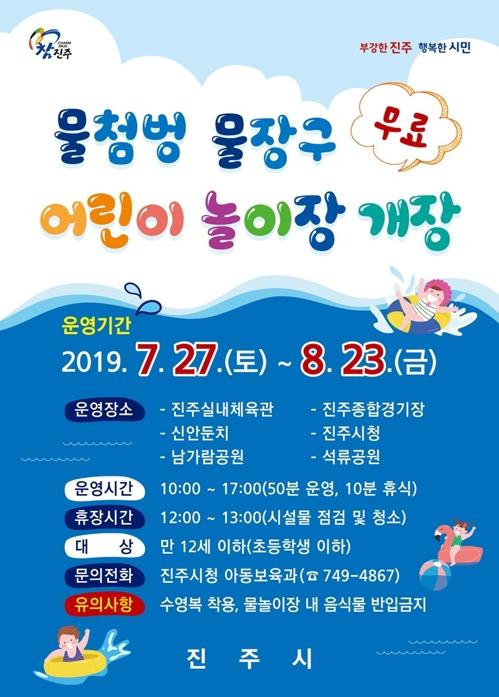 진주시, 어린이 전용 도심 속 워터파크 6곳 무료 운영