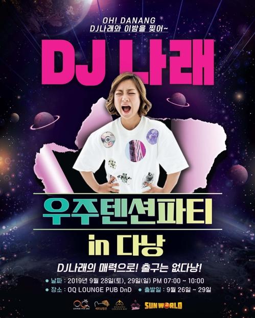 [게시판] 하나투어, 박나래 공연 다낭 DJ 클럽파티 출시