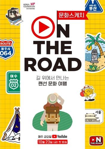 [게시판] KF, 한국 지역 특색·문화 즐기는 랜선여행 영상 공개