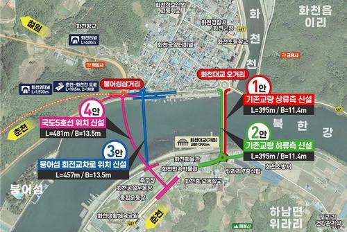 화천군 화천대교 노선·파로호 명칭 온라인 논의(종합)