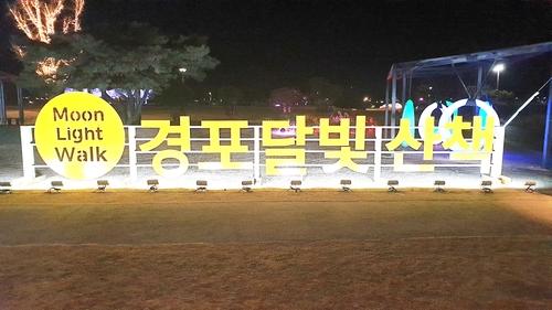 강릉시 코로나19로 지친 시민 위로 경포 달빛 산책 개최