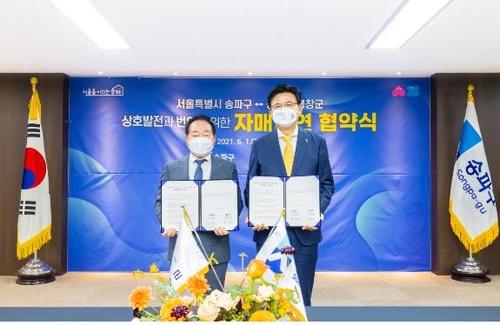 송파구, 평창군과 자매결연…휴양시설 편의 제공