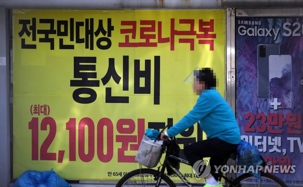 South Korea Inflation Slows To 0.1% On Year