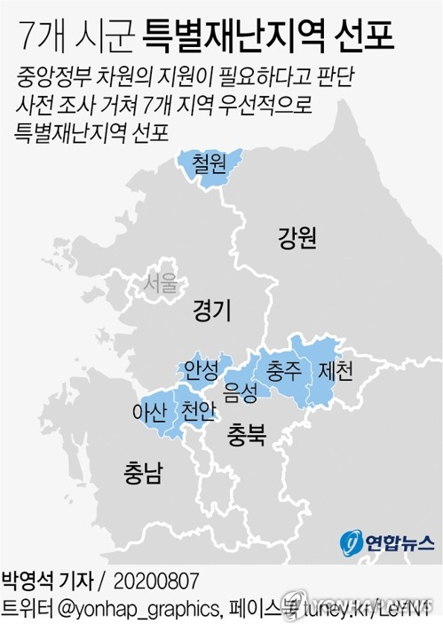 This illustration shows seven special disaster zones colored in sky blue in South Korea. (Yonhap)