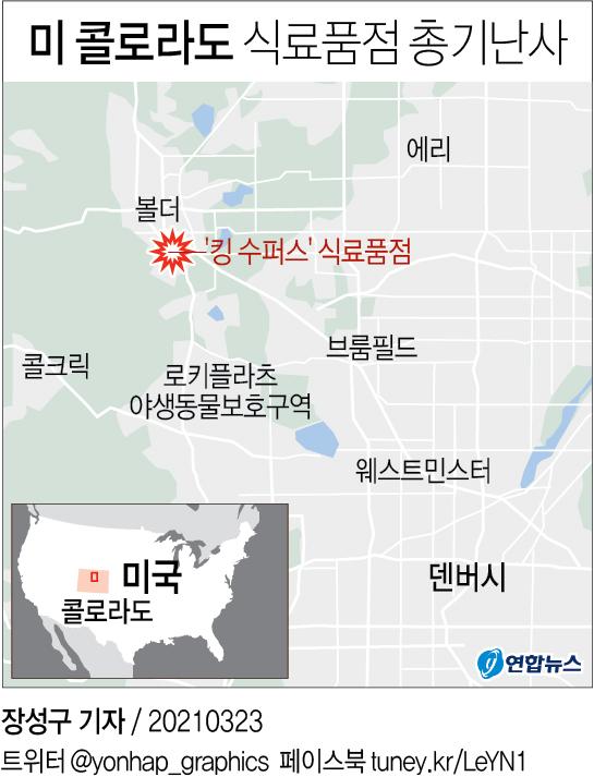[그래픽] 미 콜로라도 식료품점 총기난사 참사