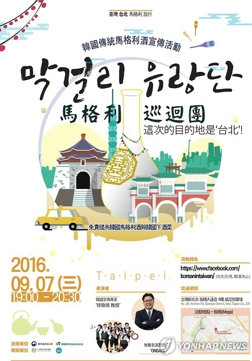 S. Korea to hold 'makgeolli' promotion event in Taiwan - 1
