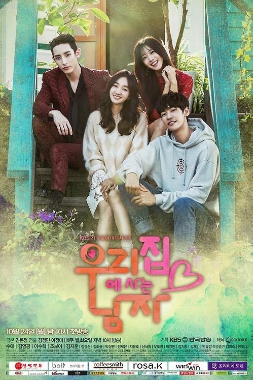 "A poster for ""Sweet Stranger and Me"" (Yonhap)"