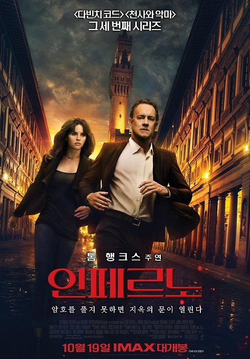 "The official poster of Hollywood mystery thriller ""Inferno"" (Yonhap)"