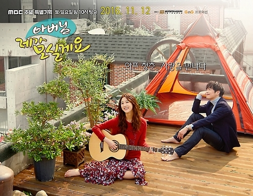 "This image released by the major TV network MBC shows the official poster of ""Father I'll Take Care of You"" (Yonhap)"