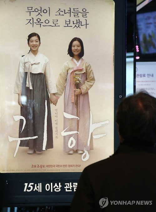 "This photo shows a poster of ""Spirits' Homecoming"" at a cinema in Seoul in February 2016. (Yonhap)"