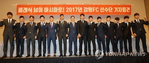 Gangwon FC players and coaching staff pose for a photo during their kickoff meeting for the 2017 season at a hotel in Gangneung, Gangwon Province, on Jan. 5, 2017. (Yonhap)