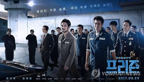 "A promotional poster for ""The Prison"" (Yonhap)"