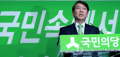 Ahn Cheol-soo, the former presidential candidate of the minor opposition People's Party, speaks during a press conference at the party headquarters in Seoul on July 12, 2017. (Yonhap)