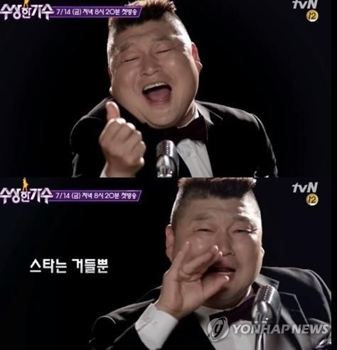"These images captured from a teaser for tvN's new music variety show ""Shadow Singer"" shows comedian Kang Ho-dong. (Yonhap)"