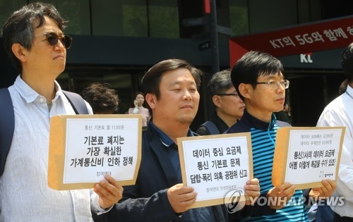 A file photo of a group of people staging a rally in front of Korea Telecom in Seoul on May 18, 2017, to demand the mobile carrier lower mobile phone fees (Yonhap)