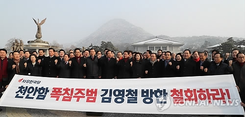 Members of the main opposition Liberty Korea Party hold a rally in front of Cheong Wa Dae on Feb. 23 to protest a planned visit by a North Korean official accused of masterminding the 2010 sinking of the warship Cheonan. (Yonhap)