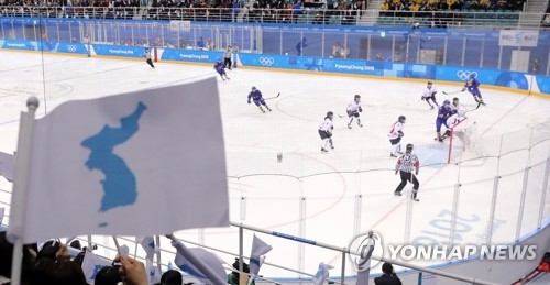This file photo taken Feb. 20, 2018, shows fans waving the Unification Korean flag during the women's ice hockey game between Korea and Sweden at the PyeongChang Winter Olympic Games in Gangneung, Gangwon Province. (Yonhap)
