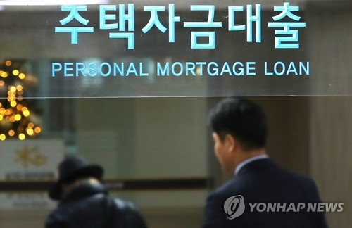 This file photo shows a local bank's sign for its personal mortgage loans. (Yonhap)