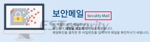 "The word ""security"" is misspelled in an image included in the cyberattack e-mail targeting North Korea-related organizations detected by ESTsecurity Corp. (Yonhap)"