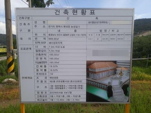 Shown in the file photo taken July 12, 2018, is the signboard installed in Sinjeongri, Asan, where the construction for the Sri Lankan temple has been stalled amid the conflict with villagers. (Yonhap)
