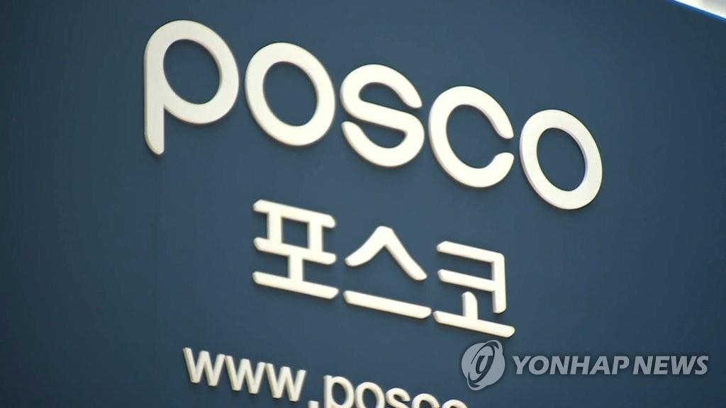 Inter-Korean summit to create new opportunities for steel industry: POSCO CEO - 1