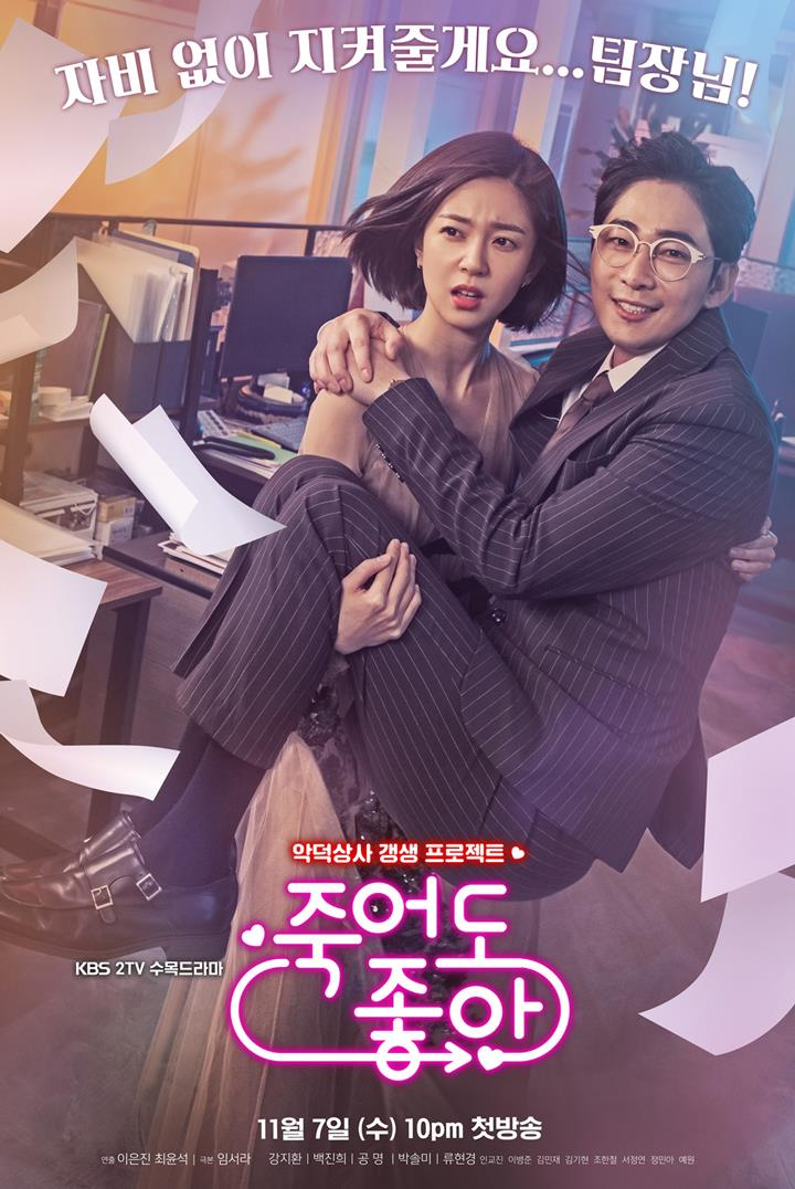 "A poster for KBS 2TV's new series, ""Feel Good To Die,"" is shown in this image provided by the network. (Yonhap)"