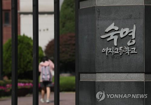 This photo, taken on Oct. 16, 2018, shows the front gate of Sookmyung Girls' High School in the southern Gangnam district at the center of alleged cheating by a teacher and his twin daughters attending the same school. (Yonhap)
