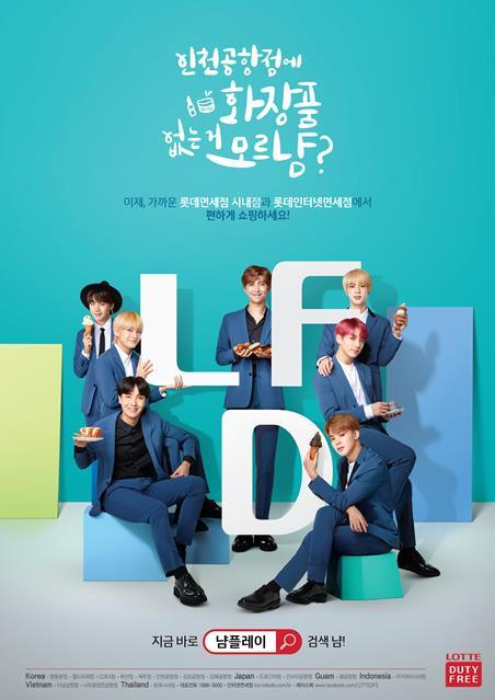 This photo provided by Lotte Duty Free, South Korea's top duty-free operator, on Dec. 6, 2018, shows the company's model, K-pop boy band BTS. (Yonhap)
