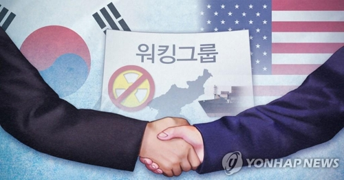 S. Korea, U.S. discuss N. Korea issue in 'working group'