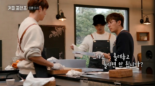 "This image of tvN reality show ""Coffee Friends"" was provided by the cable channel. (Yonhap)"