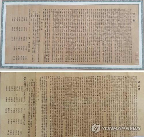 This file photo shows a copy of the Declaration of the March 1 Movement. (Yonhap)
