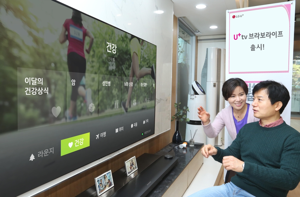 Models watch the U+tv Bravo Life channel in this photo provided by LG Uplus Corp. on Feb. 12, 2019. The telecommunications company launched the senior media service on the IPTV platform to target a growing number of active seniors. (Yonhap)