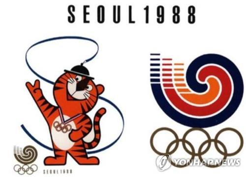 This photo provided by the Korea Sports Promotion Foundation on Sept. 13, 2018, shows Hodori (L), the mascot of the 1988 Seoul Summer Olympics, and the event's emblem. (Yonhap)