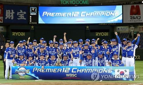 In this file photo from Nov. 21, 2015, members of the South Korean baseball team celebrate their 8-0 victory over the United States in the championship final of the Premier 12 tournament at Tokyo Dome in Tokyo. (Yonhap)