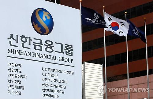 Shinhan Financial to invest big in innovative firms over 4 years