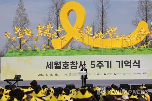 Deputy Prime Minister and Minister of Education Yoo Eun-hae gives an address at a memorial ceremony held in Ansan, south of Seoul, on April 16, 2019, to remember the victims of the 2014 Sewol ferry sinking on the occasion of its fifth anniversary. (Yonhap)