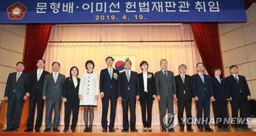 Constitutional Court justices and other officials pose during a joint inauguration ceremony for new justices Moon Hyung-bae and Lee Mi-sun at the court in Seoul on April 19, 2019. (Yonhap)
