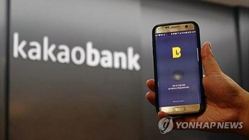 (LEAD) Kakao Bank's accounts surpass 10 mln 2 years after launch