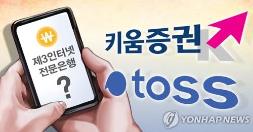 (LEAD) S. Korea to receive applications for new internet bank in October