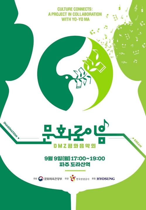This image, provided by the Ministry of Culture, Sports and Tourism, shows a poster for the DMZ Peace Concert, set for Sept. 9, 2019, at Dorasan Station along the Demilitarized Zone. (PHOTO NOT FOR SALE) (Yonhap)