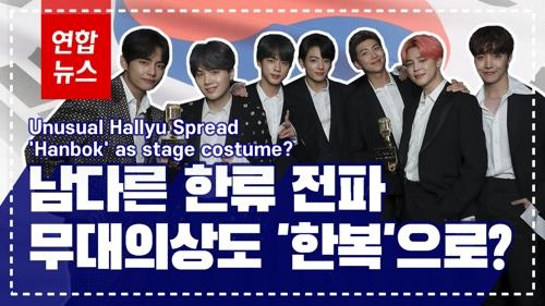 BTS plays role of ambassador of Korean culture - 1