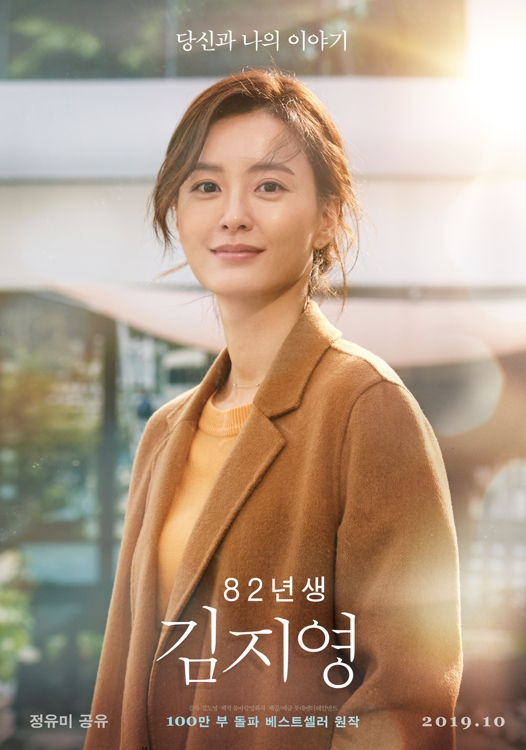 "This image provided by Lotte Entertainment is the film poster of the movie ""Kim Ji-young, Born 1982,"" scheduled to premiere in October. (PHOTO NOT FOR SALE)(YONHAP)"