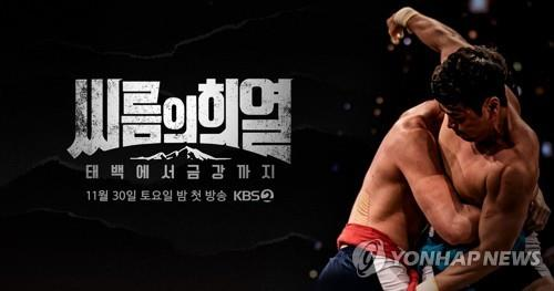 "The poster of ""The Thrill of Ssireum,"" provided by KBS (PHOTO NOT FOR SALE) (Yonhap)"