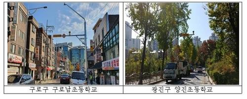 This composite photo, provided by the Seoul city government on Dec. 3, 2019, shows speed cameras set up in school zones near Guronam Elementary School (L) and Gwangjin Elementary School in Seoul. (PHOTO NOT FOR SALE) (Yonhap)