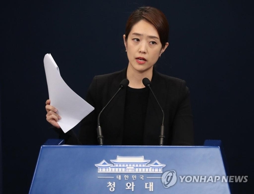Cheong Wa Dae spokesperson Ko Min-jung speaks at a press briefing on Dec. 4, 2019. (Yonhap)
