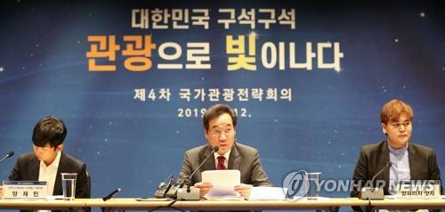 This photo shows Prime Minister Lee Nak-yeon speaking during a meeting of government bodies to discuss strategies to promote tourism in smaller regional cities on Dec. 12, 2019. (Yonhap)