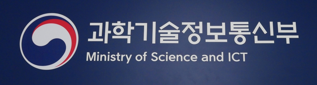 S. Korea sharply expands public radio frequency band in 2020 - 1