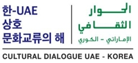 S. Korea, UAE to celebrate 40th year of relationship with cultural events
